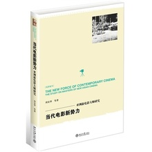 New forces of Contemporary Film: a study of Asian new film masters Zhou Anhua 9787301240403 Peking University Press