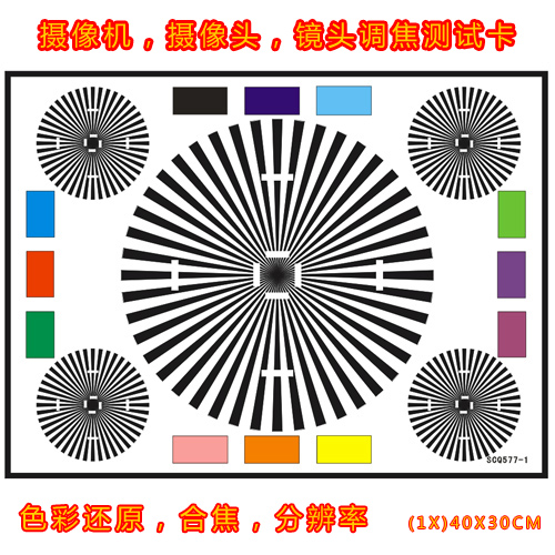 Usd 6 52  Camera Camera Lens Focus Test Card Monitoring Camera Test Diagram 30x40cm  1x
