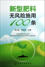 Risk free application of 100 new fertilizers