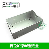 BTIT G146 deepen double-bottom box 86 with two-piece deeper box bottom box 86 junction box