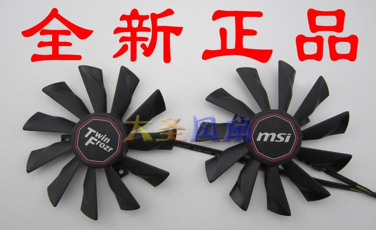 全新MSI微星R9-290XR9-280XR9-270XR7-260XGAMING显卡风扇