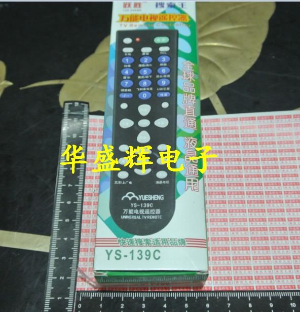 【华盛辉】万能电视机遥控器 RM-139C 万能遥控器