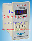 Crown TAHUA Thailand digital counter relays AN-3 DH14J