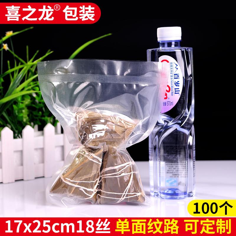 透明真空包装袋25*35cm*16丝食品袋真空包装袋保鲜袋抽气易撕口