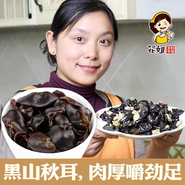 Цветок сестра черный в северной провинции шаньдун тёмное дерево ухо сухой товары высокое качество осень гриб сельское хозяйство домой чаша ухо специальный свойство не- дикий 200g