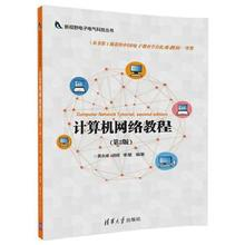 Computer network course (2nd Edition) Huang Yongfeng, Tian Hui, Li Xing, edited network communication (New) professional science and Technology Tsinghua computer network course (2nd Edition) New Vision Electronic and electrical science and Technology Series