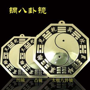 宇卓铜器 凸镜凹镜平镜 纯铜八卦镜 黄铜太极凸镜 铜阴阳镜都有