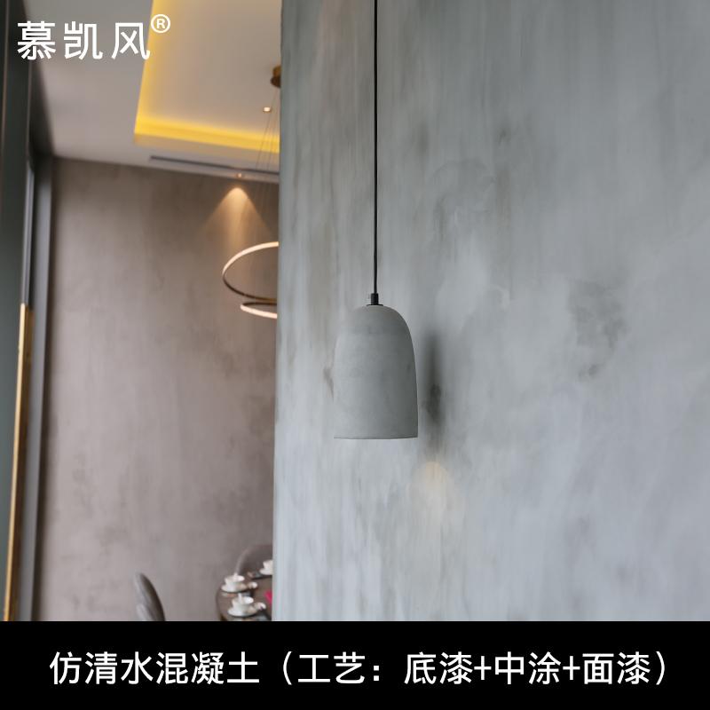 慕凯风仿清水混凝土艺术涂料室内墙复古工业风装饰外墙水泥墙面漆