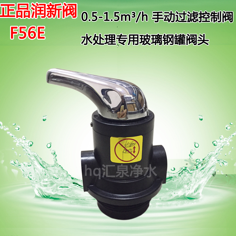 Run new manual backwash filter valve f56e run new manual valve 2 tons of  sand carbon filtration equipment multi-way valve