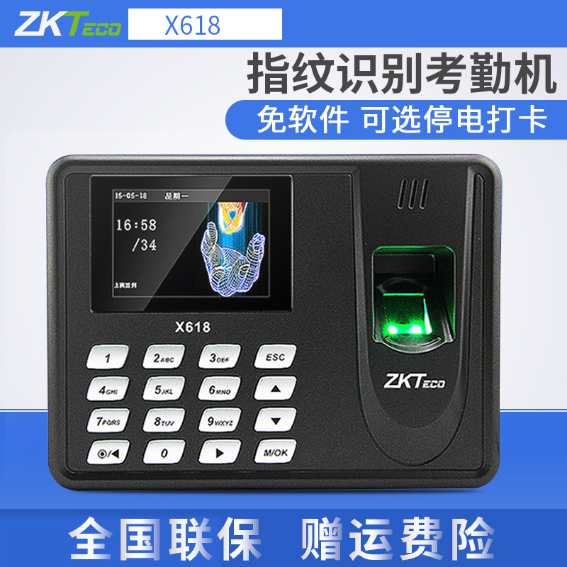 ZKTeco Central Intelligence X618 fingerprint attendance office attendance  identification card U Disk download