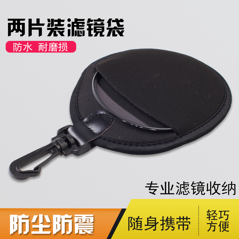 Сто выдающийся фильтр мешок дайвинг рука шок противо привлечь линза пакет UV CPL снимок крупным планом зеркало защита 2 пакет