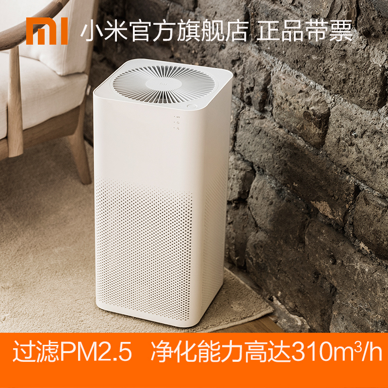 Millet air purifiers indoor Office oxygen bar 2 bedroom apart from formaldehyde fog dust PM2.5