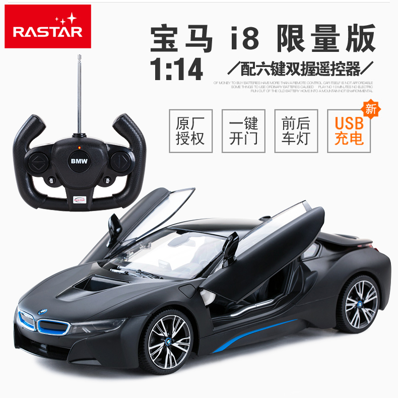 Usd 120 45 Rastar Star Bmw I8 Remote Control Car Children Toy Car