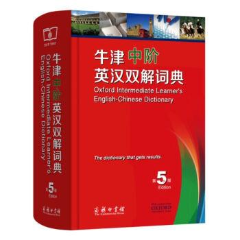 牛津中阶英汉双解词典第5版 英语学习常用工具书 中小学生词汇掌握查询泛用字典 上海书城正版图书