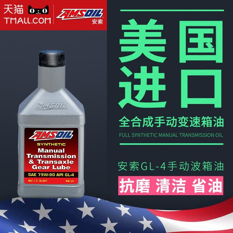 Ansuo Импорт в США полностью Эфиры полностью синтез вручную Трансмиссионное масло GL-4 вручную Масло трансмиссии 75W-90 MTG