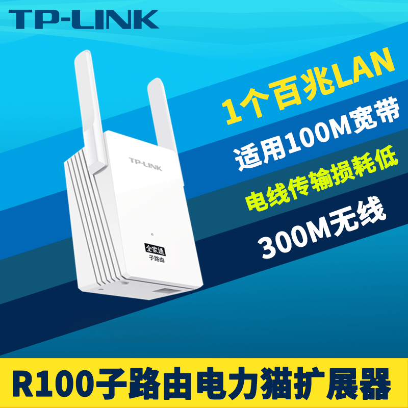 USD 47.69] TP-LINK R100 sub router wireless power cat Extender wire ...