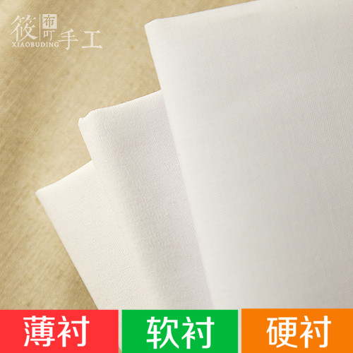 Xiaobu Ding quality multi-specification cloth lining hard lining soft  lining thin lining bags sticky and lining handmade DIY accessories