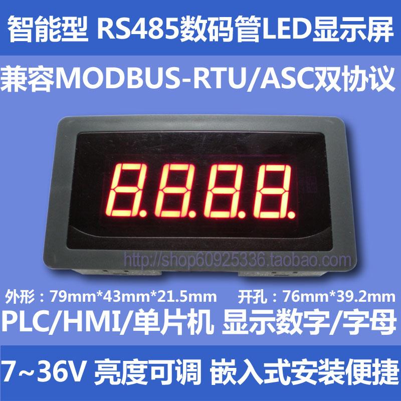 RS485 serial port table LED digital tube display 485 display module PLC  communication MODBUS-RTU ASC