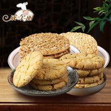 威尔丽 桃酥脆饼干 零食大礼包组合1120g