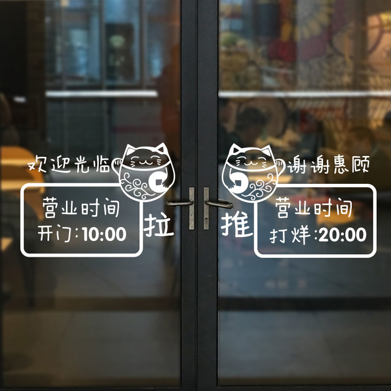 Business Hours Stickers Wall Stickers Welcome Shop Window Decoration Glass  Door Stickers Sliding Door Stickers 1