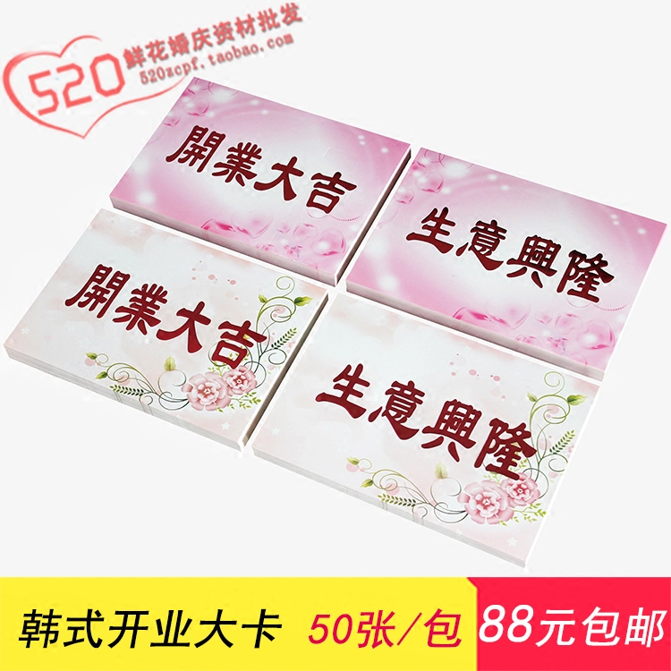 Usd 704 korean opening large card business prosperity flower korean opening large card business prosperity flower basket red card opening message card congratulations card hanging m4hsunfo