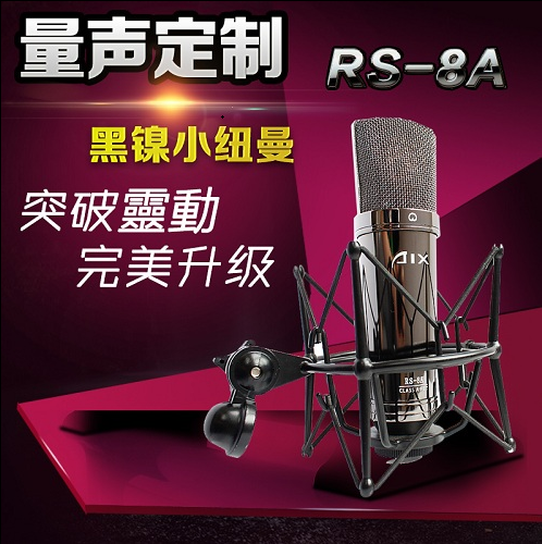 艾肯外置声卡ICON 4nano套装专业录音设备电容麦克风电脑网络K歌
