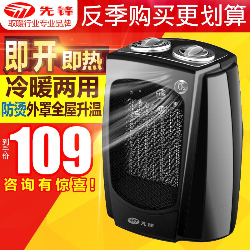 先锋浴室空调暖风机DQ1331壁挂电暖器家用节能防水PTC陶瓷取暖器