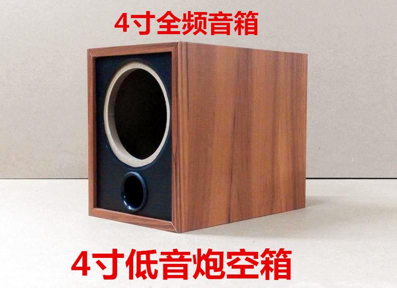 4-inch full-range speaker empty box subwoofer wooden HiFi wooden DIY  passive speaker speaker shell made hole