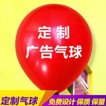 Customized balloon advertising balloon printing customized logo customized thickened opening decoration balloon printing customized no post