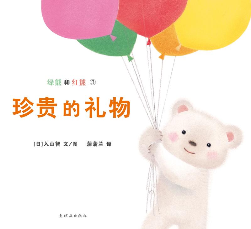 珍贵的礼物 漫画绘本 新华书店正版畅销图书籍 绿熊和红熊③珍贵的礼物