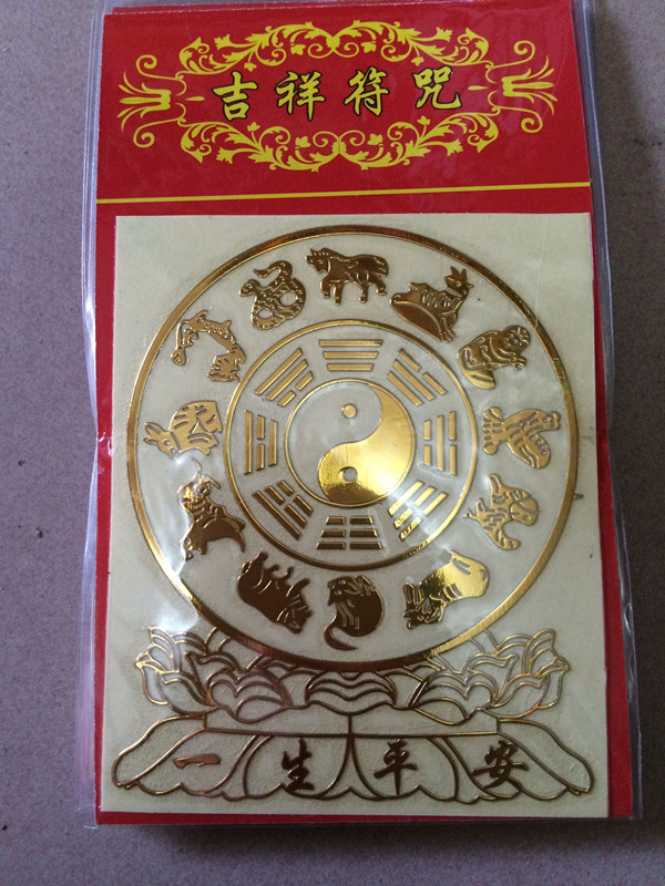Buddhist Taoism peace symbol metal bronzing three-dimensional car stickers  Gossip map zodiac patron saint peace stickers