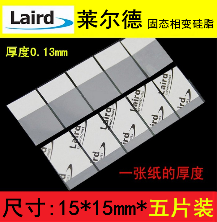 laird solid state phase change Silicon grease pad laptop thermal  conductivity CPU silicone thermal paste gasket Laird