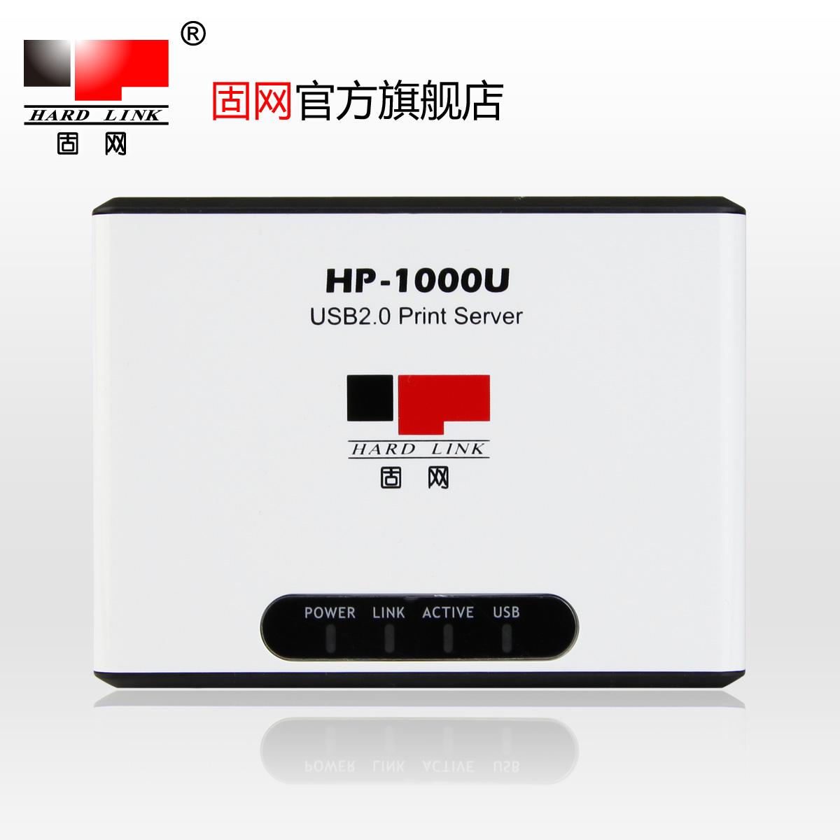 Твердая сеть HP-1000U один Делить сервера печати сети u официальный оригинал