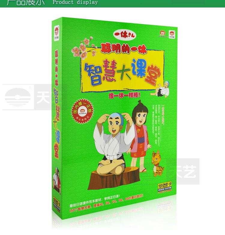 正版早教启蒙聪明的一休18dvd全集 高清动画片光盘碟片日语原版