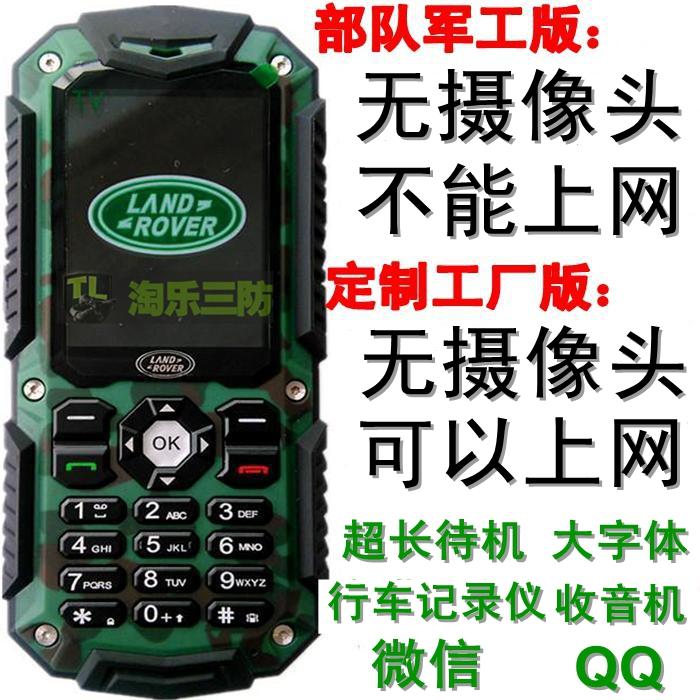KODENG G78酷登正品智能三防手机军工路虎大电池超长待机王移动4G