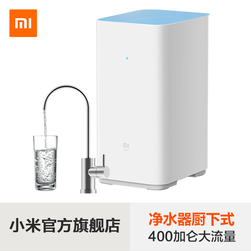 Millet household water purifiers under the kitchen the kitchen water faucet RO reverse osmosis filter drinking water machine