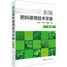 The second edition of new fertilizer and its application