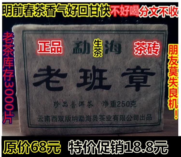 厂家直销12老茶普洱生茶老班章生茶老茶砖250克砖茶批零优惠