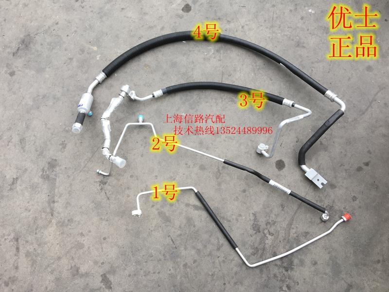 Buick Sail điều hòa không khí đường ống áp suất thấp ống áp lực cao ống Youshi phụ tùng xe Chevrolet cũ Buồm điều hòa không khí ống