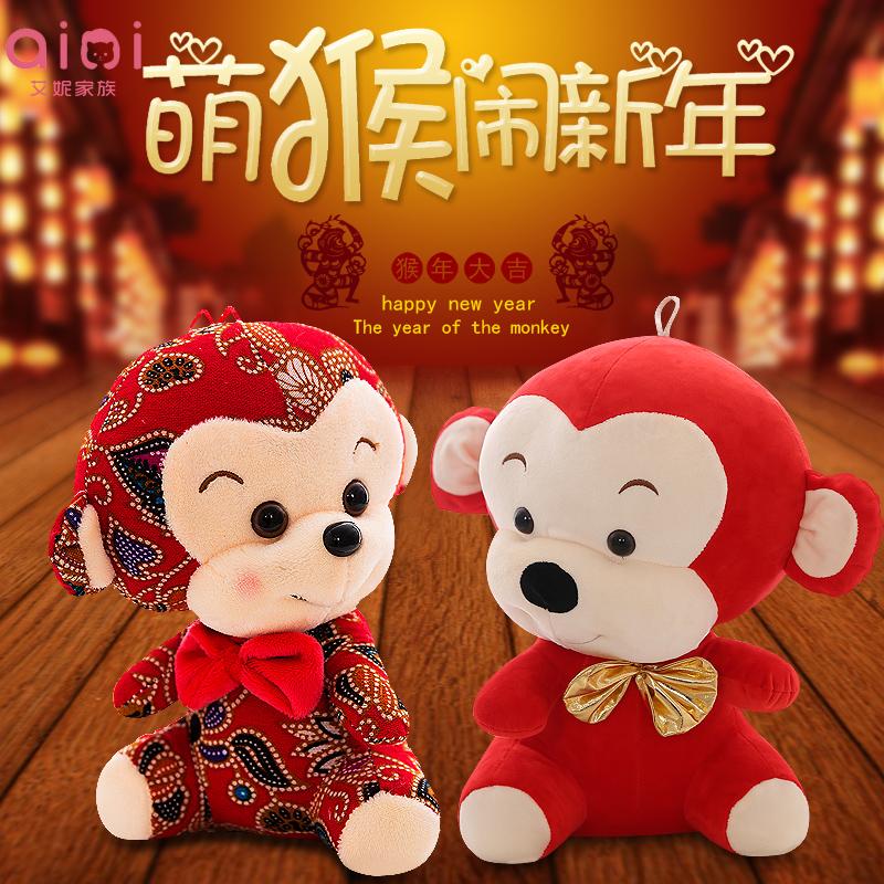 毛绒玩具长尾猴公仔猴年吉祥物婚庆布娃娃小猴子公仔玩偶生日礼物