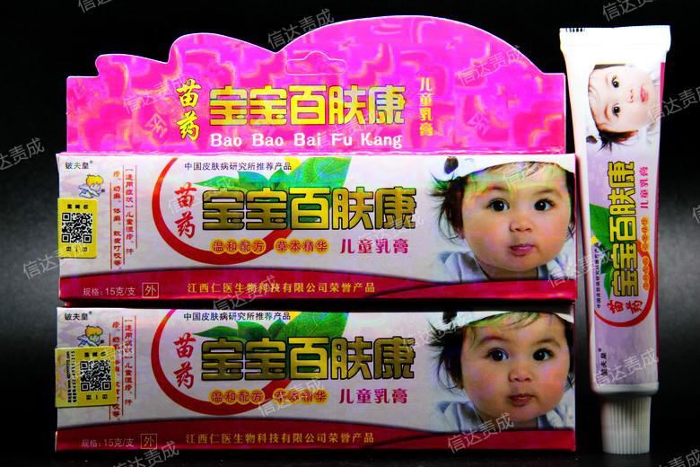 正品苗乳膏百肤康乳膏儿童儿童婴幼儿软膏草本宝宝5送1买10送3