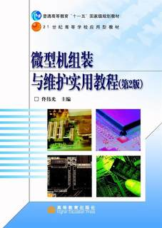 Microcomputer Assembly and Maintenance Practical Tutorial 2nd Edition - Weiguang