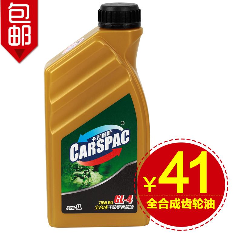 卡司佩斯全合成汽车齿轮油75W-90手动变速箱油 GL-4波箱油正品1L