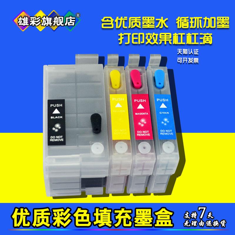 Mag适用EPSON WF3620 WF7110 WF7610 WF7620连供墨盒T2711-T2714