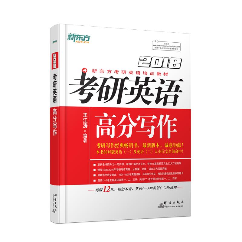 王江涛 2018考研英语 高分写作