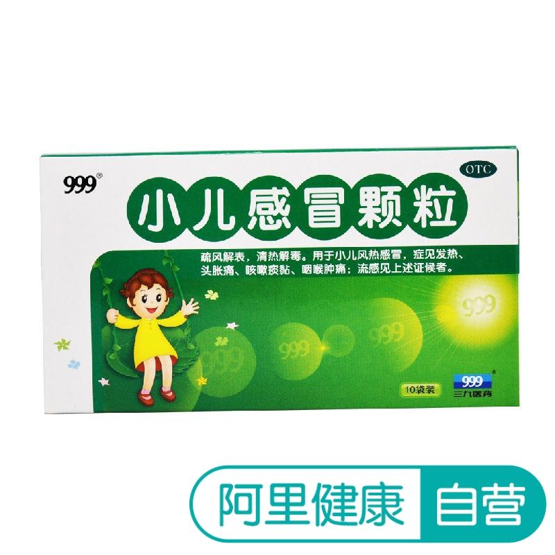 999 педиатрических холодных частиц 6 г * 10 мешков три девять детские Ветер, холод, боль в горле, кашель, лихорадка, головная боль
