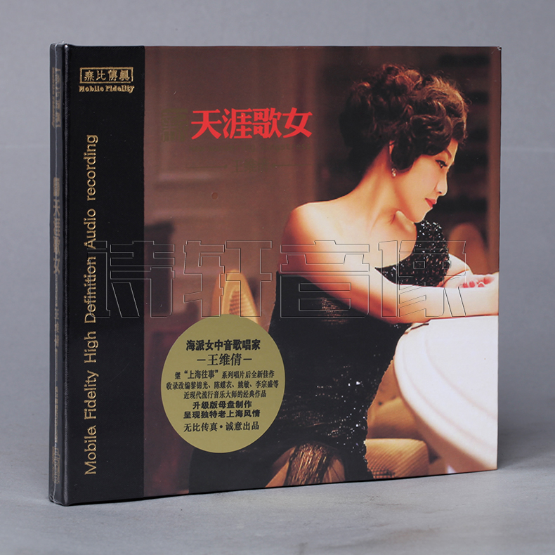无比正版绝美传真王维倩歌女女声1CD国内天涯