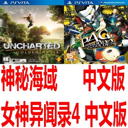 PSV游戏合购 神秘海域+女神异闻录4 P4G 中文组合 特价版
