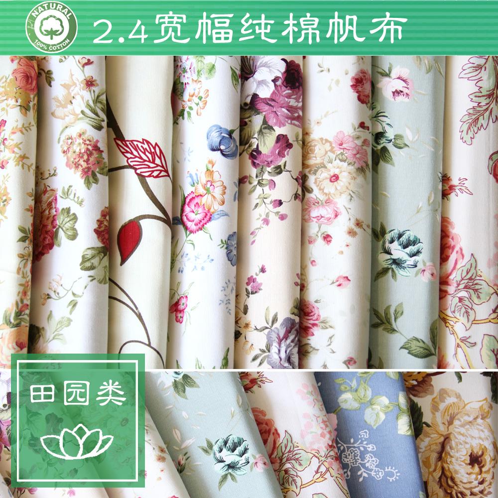 田园碎花 2.4米宽幅纯棉帆布布料 窗帘沙发桌布粗布床单面料批发