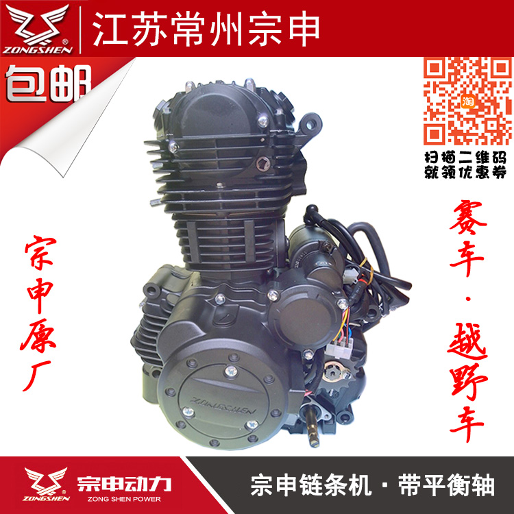 Zongshen CBB150 200 250cc engine assembly 6-speed balance shaft double  exhaust oil cold horizon head